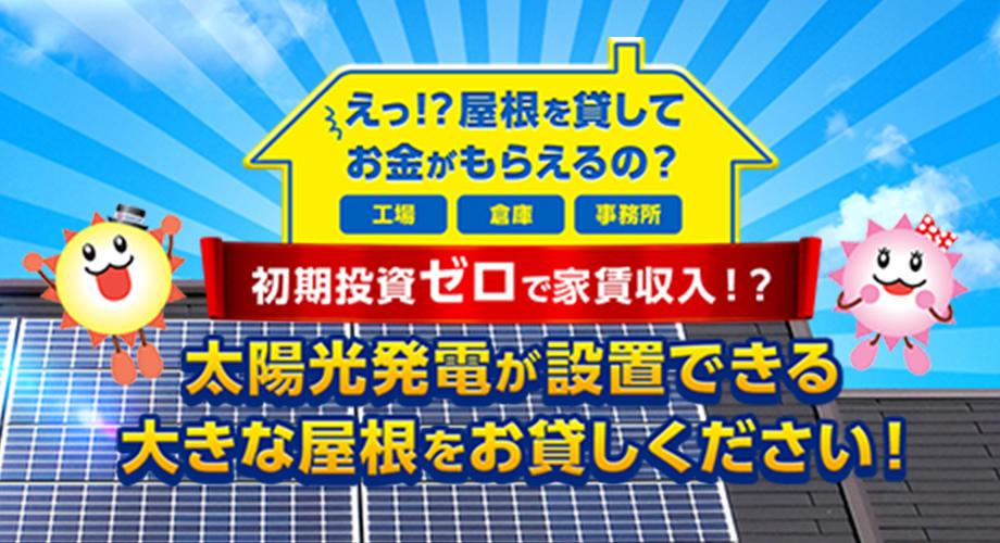 初期投資ゼロで家賃収入?!太陽光発電が設置できる大きな屋根をお貸しください!