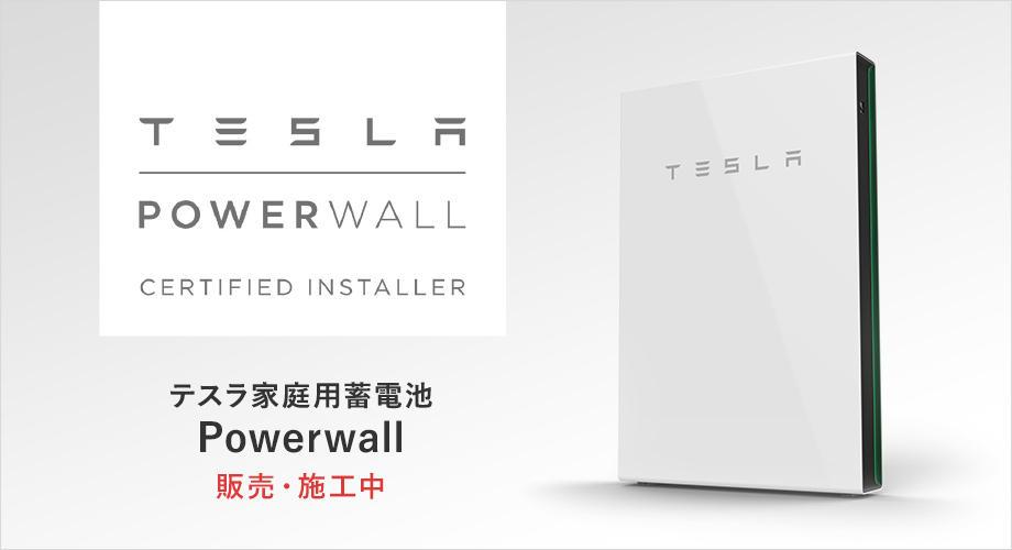 テスラ家庭用蓄電池 Powerwall