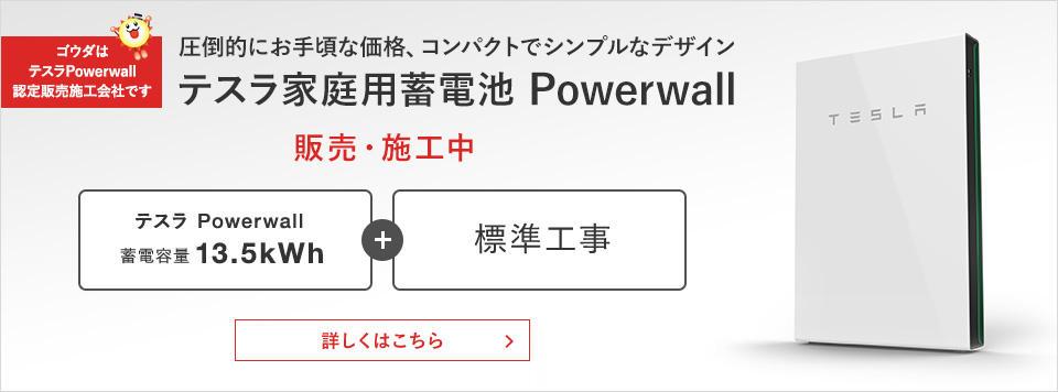 img_bnr_powerwall.jpg